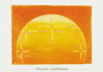 Yoshikawa Shizuko - Shizuko Yoshikawa