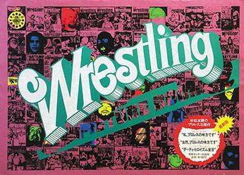 Akihiko Tsukamoto - The Wrestling Books