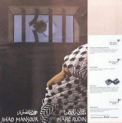 Anonym - Jihad Mansour / Marc Rudin