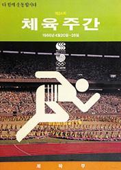 Bu-Yong Hwang - Asia Games