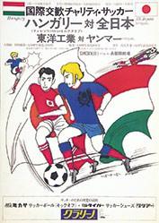 Yamashita Yozo - Sportplakat - Fussball