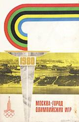 Anonym - Olympiade Mockba